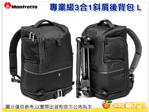 Manfrotto 曼富圖 Tri Backpack L 專業級3合1斜肩後背包 MB MA-BP-TL  正成公司貨