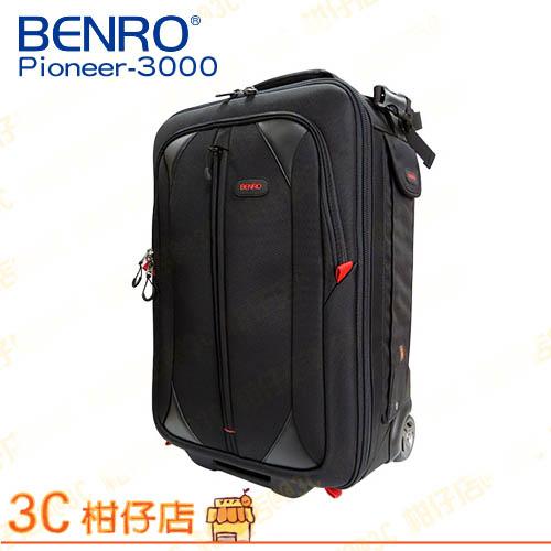 百諾 BENRO 領航者拉桿箱包 Pioneer-3000 滑輪 行李箱 17吋筆電 3鏡 6鏡 2閃 可雙肩 附防雨罩 X100 X300 X450