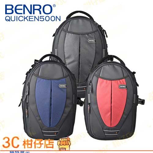 百諾 BENRO 鋒行雙肩包 QUICKEN 500N 攝影背包 2機6-8鏡2閃 15吋 筆電 平板 可掛腳架 附防雨罩 D800 D7100 D7000 D5200