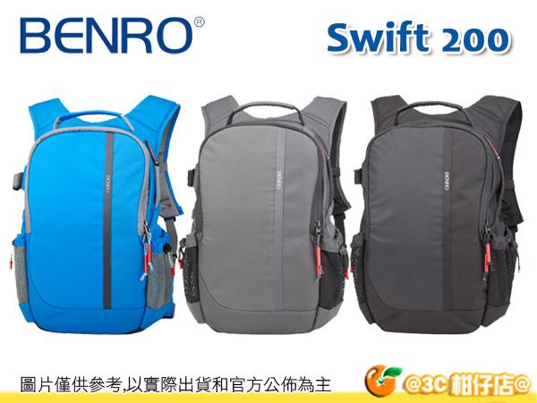 百諾 BENRO 雨燕雙肩攝影包 Swift 200 輕量 戶外 休閒 相機包 IPAD 1機2鏡1閃 附防雨罩 可掛腳架