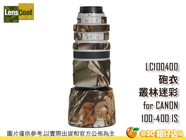美國 Lenscoat LC100400 鏡頭保護套 砲衣 叢林 迷彩 CANON EF 100-400mm f/3.5-5.6L IS 大白 USM 大砲 外衣