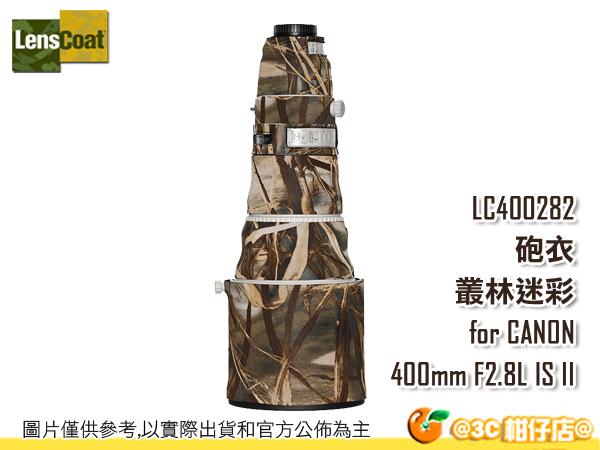 美國 Lenscoat LC400282 鏡頭保護套 砲衣 叢林 迷彩 CANON EF 400mm F2.8L IS II USM 大砲 外衣