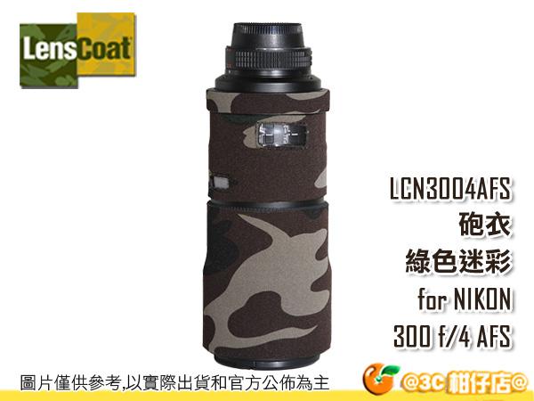 美國 Lenscoat LCN3004AFS 鏡頭保護套 砲衣 綠色 迷彩 Nikon AF-S Nikkor 300mm f/4D IF-ED 大砲 外衣