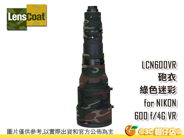 美國 Lenscoat LCN600VR 鏡頭保護套 砲衣 綠色 迷彩 Nikon AF-S Nikkor 600mm f/4G ED VR 大砲 外衣