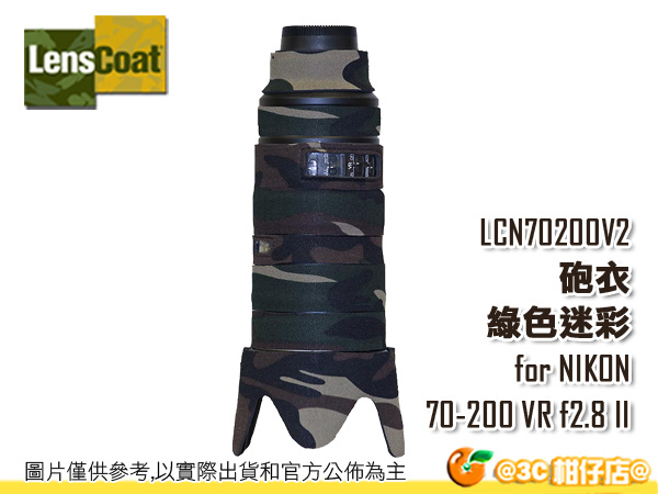 美國 Lenscoat LCN70200V2 鏡頭保護套 砲衣 綠色 迷彩 Nikon AF-S NIKKOR 70-200mm f/2.8G ED VR II 大砲 外衣