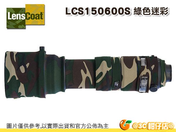 美國 Lenscoat LCS150600S 大砲 保護套 砲衣 綠色 迷彩 防水 打鳥 公司貨 Sigma 150-600mm Sport