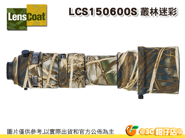 美國 Lenscoat LCS150600S 大砲 保護套 砲衣 叢林 迷彩 防水 打鳥 公司貨 Sigma 150-600mm Sport