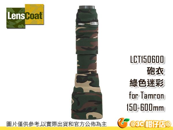 美國 Lenscoat LCT150600 鏡頭保護套 砲衣 綠色 迷彩 Tamron SP 150-600mm F/5-6.3 Di VC USD 大砲 外衣