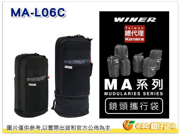 WINER MA-L06C 鏡頭袋 加厚保護 攜行袋 配件袋 閃燈袋 鏡頭筒防水 防震 公司貨 附防雨套 小小白 小白 小黑六 tamron 150-600mm