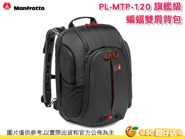 MANFROTTO 曼富圖 MB PL-MTP-120 Multi Pro 旗艦級蝙蝠雙肩背包 後背包 可側取 上取 13吋筆電 2機2鏡1閃