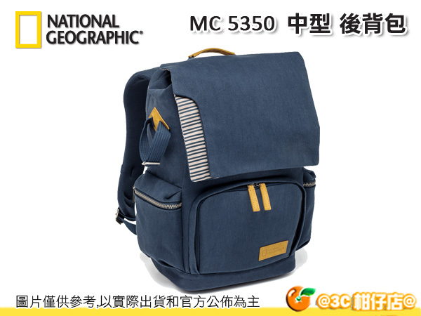 國家地理 National Geographic Mediterranean NG MC5350 5350 中型 雙肩 後背包 地中海系列 1機2鏡 17吋筆電