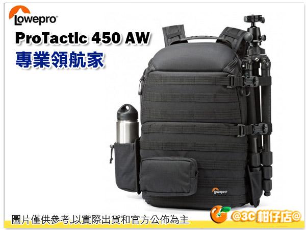 Lowepro 羅普 ProTactic 450 AW 專業領航家 可放 15吋NB 2機6-8鏡 腳架 附雨罩 立福公司貨