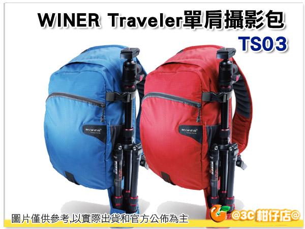 WINER Traveler TS-03 單肩攝影包 內袋可拆 腳架 13吋筆電 1機1鏡1閃 TS03 含收納袋