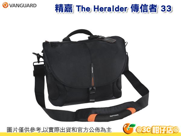 VANGUARD 精嘉 The Heralder 傳信者 33 單肩 斜背 相機包 攝影 可掛腳架 13吋筆電 2機4鏡含手把 附防雨罩