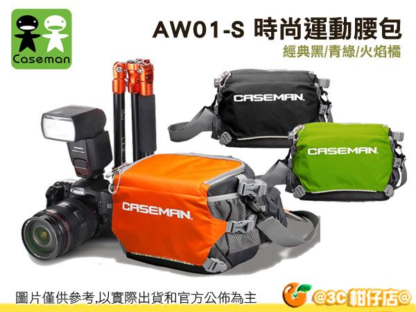 Caseman 卡斯曼 AW01-S 單肩 斜背 腰包 運動 相機包 可掛腳架 1機2鏡1閃 防盜 戶外 附防雨罩 湧蓮公司貨