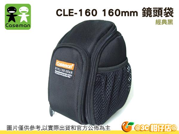 Caseman 卡斯曼 CLE-160 160mm 單手 快速換鏡 鏡頭袋 鏡頭保護袋 腰掛 附防雨罩 湧蓮公司貨 160