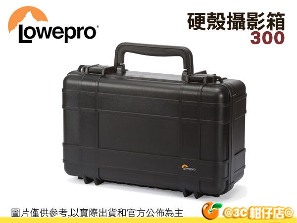 Lowepro 羅普 Hardside 300 硬殼攝影箱 單眼 手提箱 防水 防撞 70-200 IP67 後背包