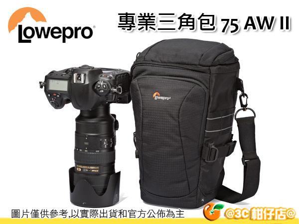 Lowepro 羅普 Toploader Pro 75 AW II 專業三角背包 槍包 斜背 腰掛 單眼 70-200mm 立福公司貨