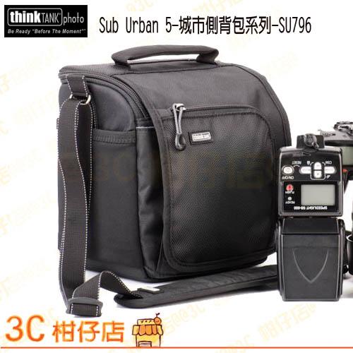 Think Tank 創意坦克 Sub Urban 5 城市側背包系列 SU796 相機包 彩宣公司貨 D700 650D A55 XPro1
