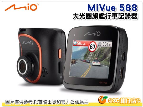 送32G+車充+保貼+手機夾+MP3 Mio MiVue 588 旗艦行車記錄器 Sony Sensor GPS F1.8大光圈