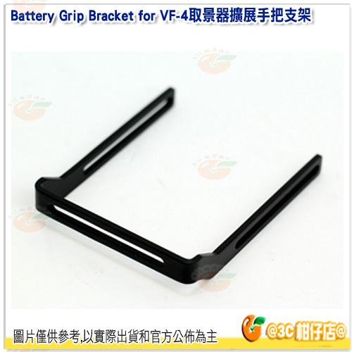 美國 速必達 Carry Speed Battery Grip Bracket VF-4 VF4  LCD 取景器 擴展手把 支架  立福公司貨