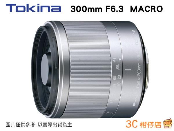 送拭鏡筆 Tokina Reflex 300mm MF 300 mm F6.3 MF MACRO 微距鏡頭 2年保 立福公司貨 M4/3接環專用 EPL7 EM5M2 G3 EP3 G1X GH2 GH3 G5