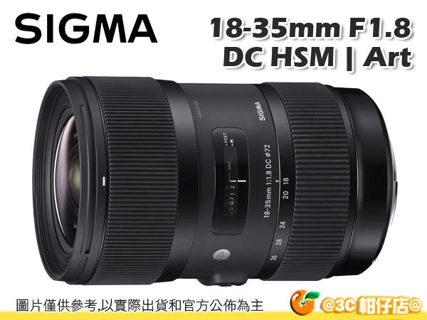 SIGMA 18-35mm f1.8 DC HSM 標準變焦鏡 APS-C 恆伸公司貨 三年保固