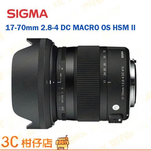 SIGMA 17-70mm 2.8-4 DC MACRO OS HSM II 二代螢石鏡片 恆伸公司貨 保固3年