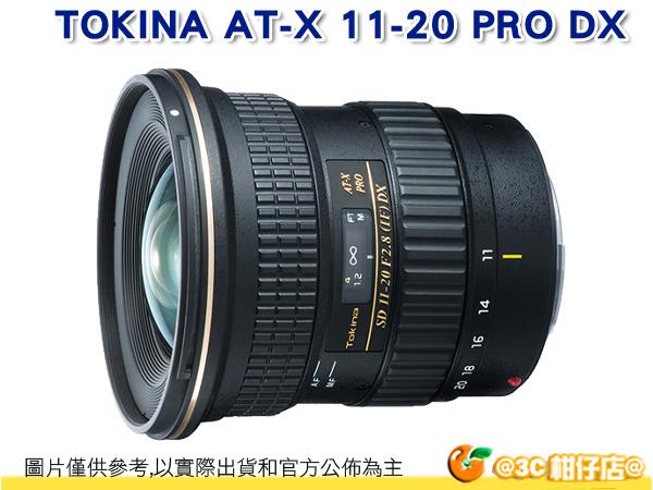 送拭鏡紙 Tokina AT-X 11-20 PRO DX 11-20mm F2.8 立福公司貨 2年保 超廣角變焦鏡頭
