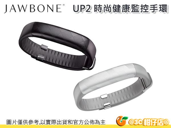 JAWBONE UP2 時尚健康監控手環 運動手環 健康管理 穿戴式 健身 智慧型 觸控 藍芽 追蹤器 睡眠紀錄 卡洛里 公司貨