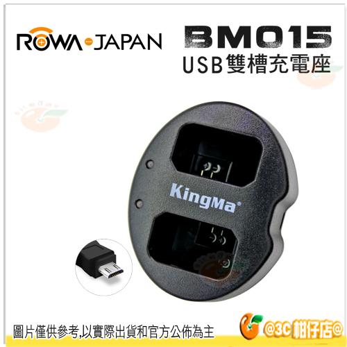 免運 ROWA BM015 USB 雙槽充電器 行動電源 雙充 FW50 ENEL14 ENEL15 LPE8 NB12L AHDBT401