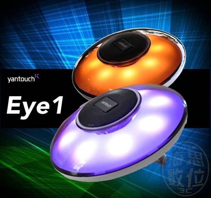 『BUYTAKE』單顆 Yantouch eye 藍芽音響/LED情境燈/雙聲道環繞立體喇叭/智慧照明/重低音APP/附掛勾/保固一年