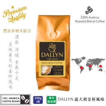【DALLYN 】義大利金杯風味綜合咖啡豆 Italian Espresso blend  (250g/包)    多層次綜合咖啡豆