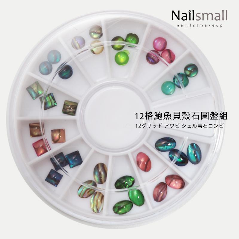 12格鮑魚貝殼石圓盤組合#55(HA) 美甲鑽飾盤組