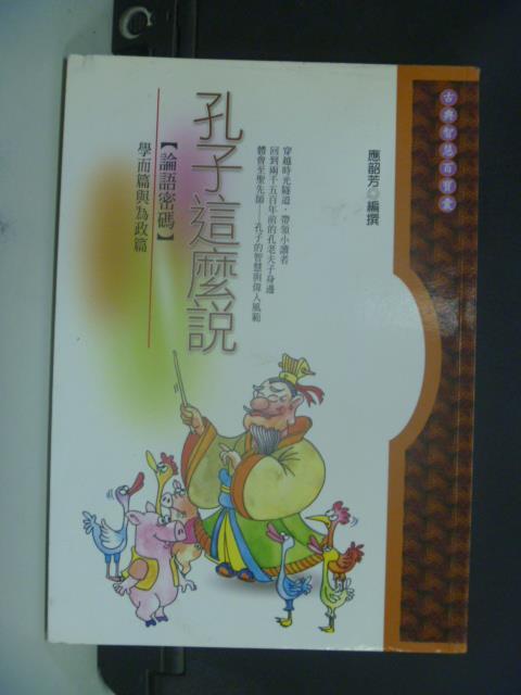 【書寶二手書T9/兒童文學_GHJ】孔子這麼說_應韶芳