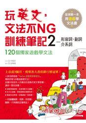 玩英文,文法不NG訓練筆記2:形容詞、副詞、介系詞