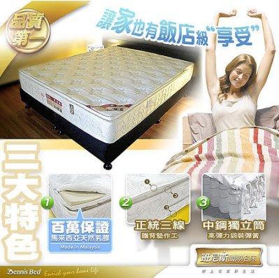 """3尺滿天星""""三線""""馬來西亞【天然乳膠獨立筒彈簧床墊】單人獨立筒床墊 ★班尼斯國際家具名床"""