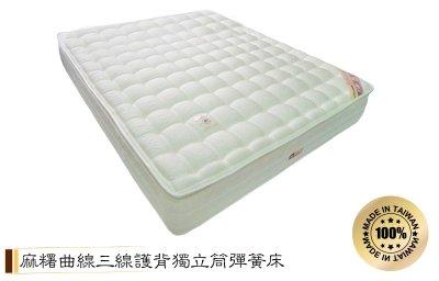 5尺麻糬三線獨立筒彈簧床墊/雙人床墊 ★班尼斯國際家具名床
