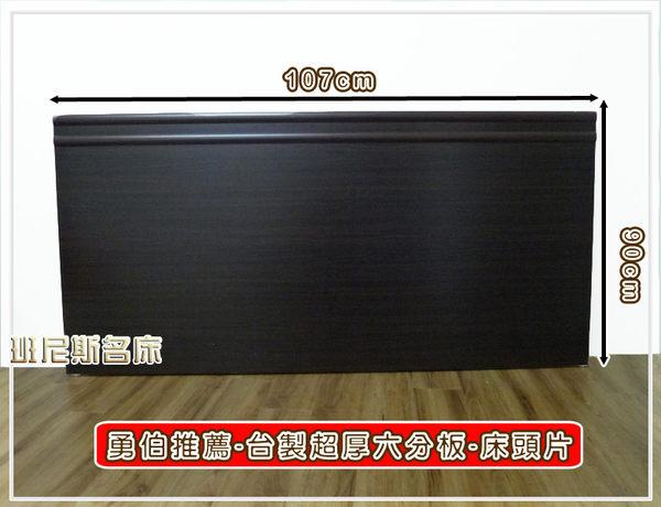 安耐勇~5尺雙人 台製六分木芯板二線床頭片★班尼斯國際家具名床