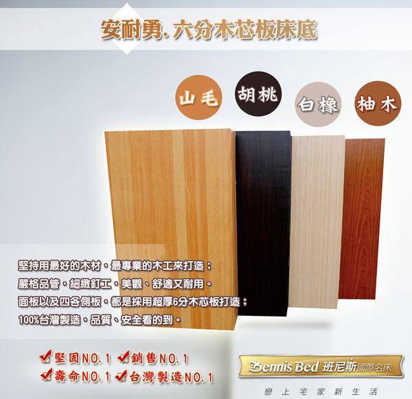 5尺雙人~『訂製高度15公分』六分木芯板台製床底/床架,客製訂做 ★班尼斯國際家具名床