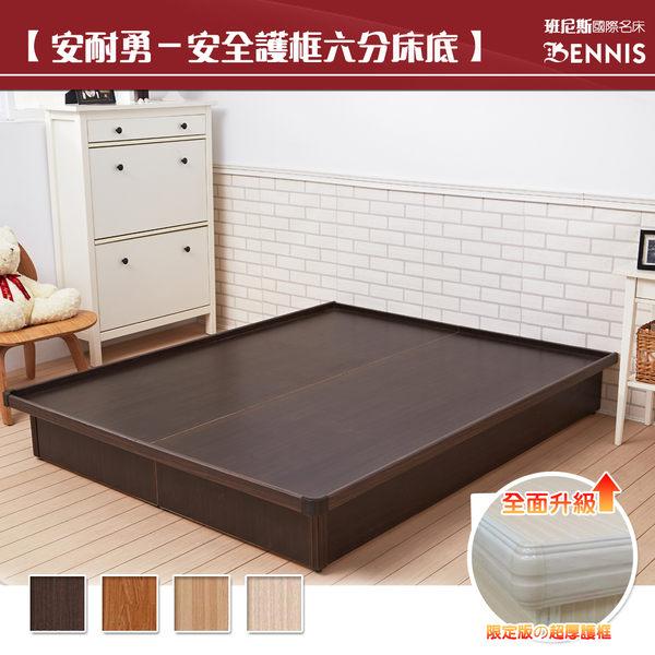 創新安全護框床底-超堅固台製5尺雙人六分木芯板床底/床架/床板!★班尼斯國際家具名床