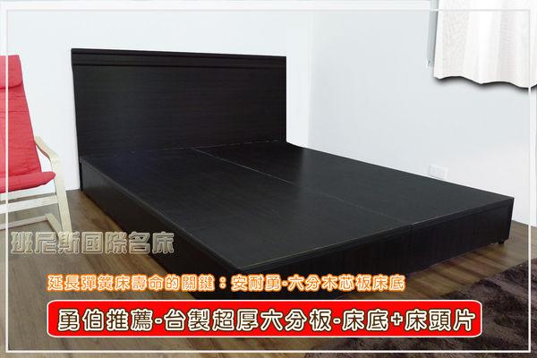 安耐勇~超堅固5尺雙人台製六分木芯板(床底+二線床頭片) ★班尼斯國際家具名床
