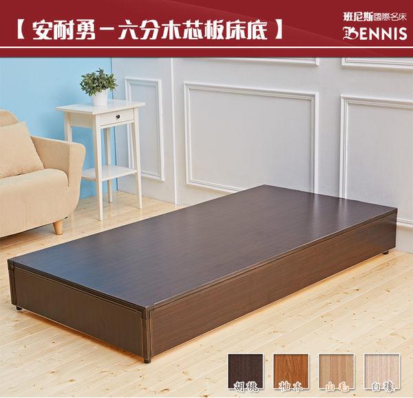 安耐勇~3.5尺超堅固台製【六分木芯板床底】 ★班尼斯國際家具名床