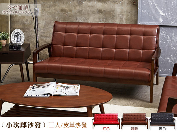 日本熱賣‧Kojiro小次郎【三人】皮革沙發/復刻沙發/另有單人、雙人座 ★班尼斯國際家具名床