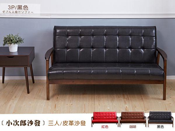 日本熱賣‧Kojiro小次郎【三人沙發】皮革沙發/復刻沙發/另有單人、雙人座 ★班尼斯國際家具名床