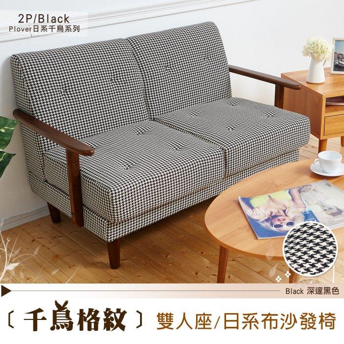 日本熱賣 Plover千鳥格紋【雙人】布沙發/另有椅凳˙單人˙三人座 ★班尼斯國際家具名床