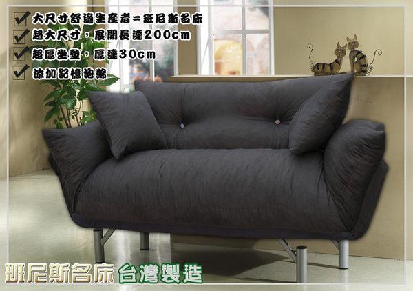 【TOGOOD《掌腳》肚咕貓頭鷹】記憶惰性沙發床★附雙抱枕 ★班尼斯國際家具名床