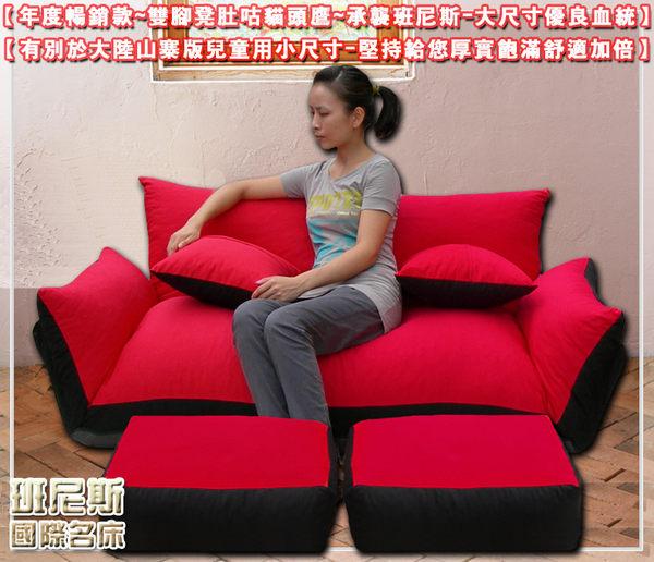 【最大隻TOGOOD肚咕貓頭鷹】記憶惰性沙發床+兩顆無敵大腳墊 ★班尼斯國際家具名床