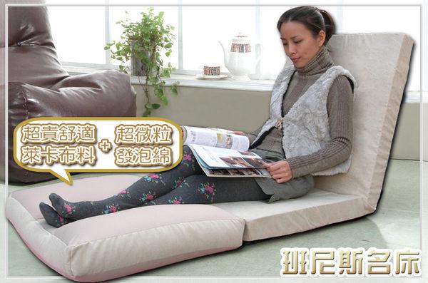 超微粒子酷(its good)沙發床/和室椅/懶骨頭(攤平可當簡易床使用) ★班尼斯國際家具名床