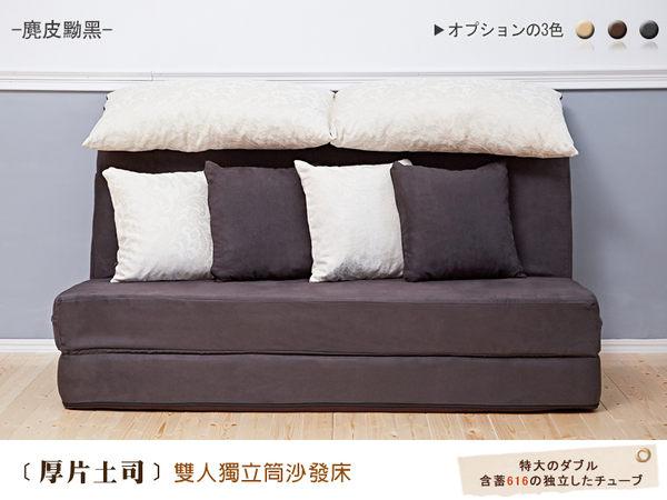 【重量級厚片土司】沙發床-設計師5尺雙人獨立筒床墊 ★班尼斯國際家具名床